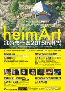heimArt2015front